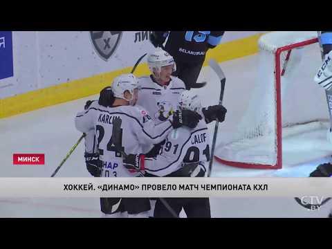 «Динамо-Минск» победил челябинский «Трактор»