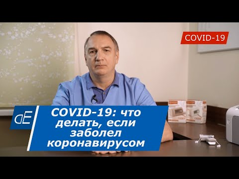 COVID-19: что делать, если заболел коронавирусом или при подозрении на КОРОНАВИРУС.