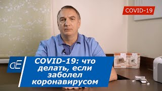 COVID 19 что делать если заболел коронавирусом или при подозрении на КОРОНАВИРУС