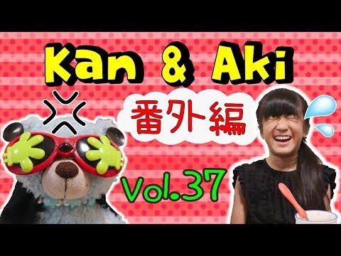 クマ先生キレる・・・★ Kan & Aki 番外編 Vol.37★