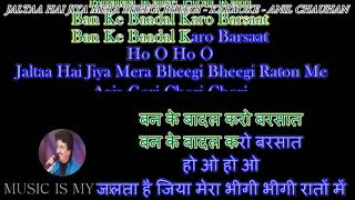 Jalta Hai Jiya Mera Bheegi Bheegi (Karaoke For Male) Female Voice By Sanya Shree❤