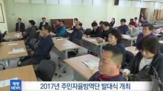 5월 4주_주민자율방역단 발대식 개최 영상 썸네일