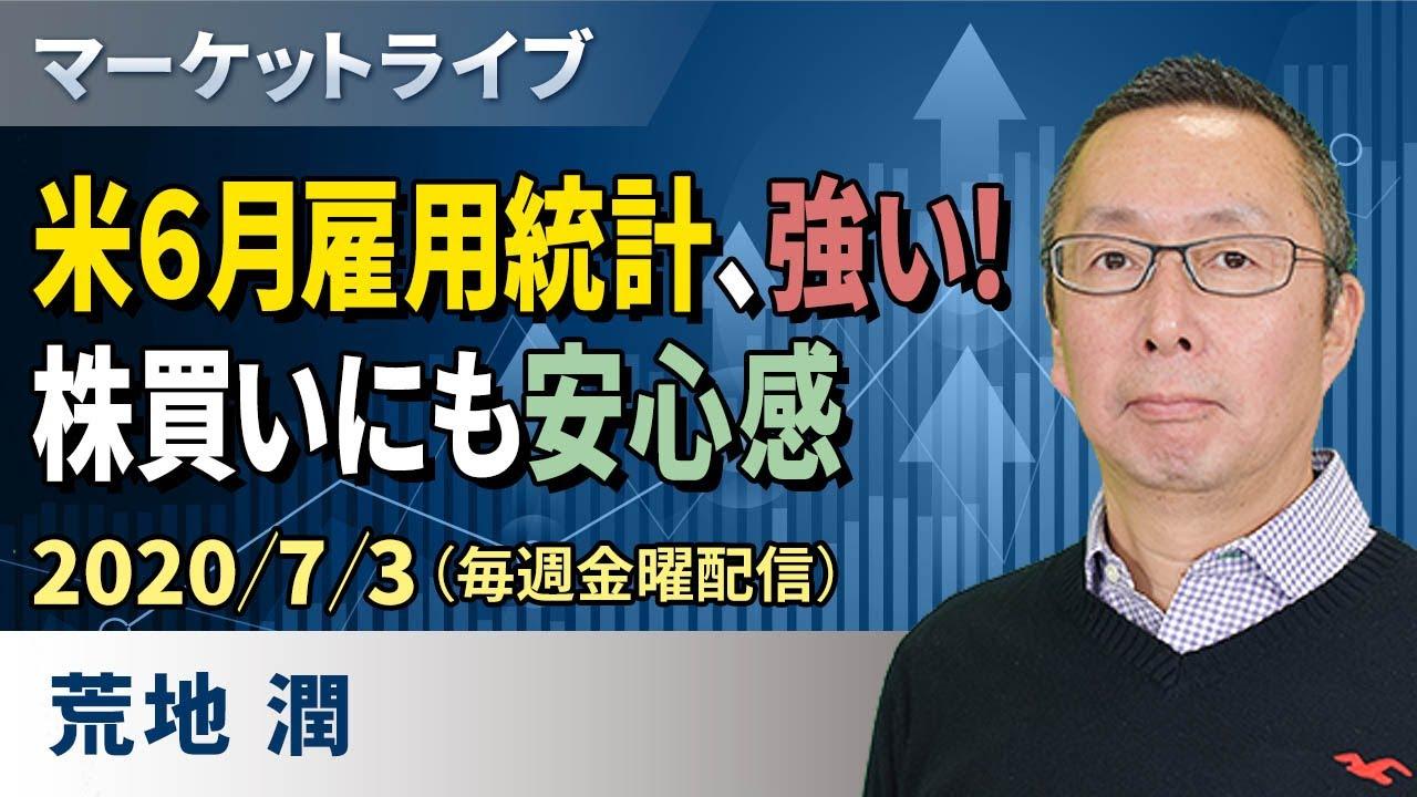 【楽天証券】7/3「米6月雇用統計、強い!株買いにも安心感」