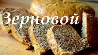 Зерновой вкуснейший хлеб