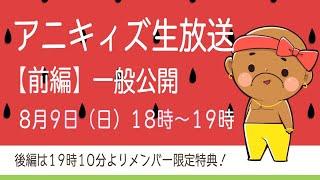 生放送【マリオメーカー2】世界ランキング200位以内を目指そう!【前編】