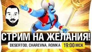 СТРИМ НА ЖЕЛАНИЯ ПОДПИСЧИКОВ - DeS, Romka, Charevna [19-00]