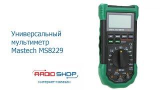 Универсальный мультиметр Mastech MS8229