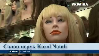 Парики Korol Natali на телеканале Украина. День блондинок.(, 2017-06-01T10:55:39.000Z)
