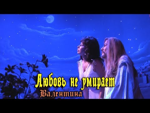 ЛЮБОВЬ не УМИРАЕТ - Песня ЖИЗНИ--ВАЛЕНТИНА ПРОКОПЕНКО--Alive