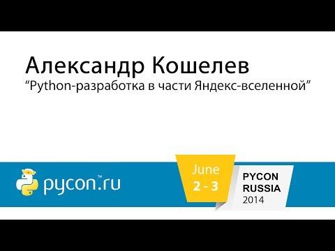 Image from Python-разработка в части Яндекс-вселенной