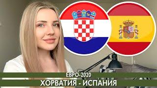 ХОРВАТИЯ ИСПАНИЯ ЕВРО 2020 1 8 ФИНАЛА ПРОГНОЗ НА ФУТБОЛ