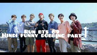 #kpopfunnydubbing#btshindidubbing  Run BTS hindi dubbing ep:69(part:1)