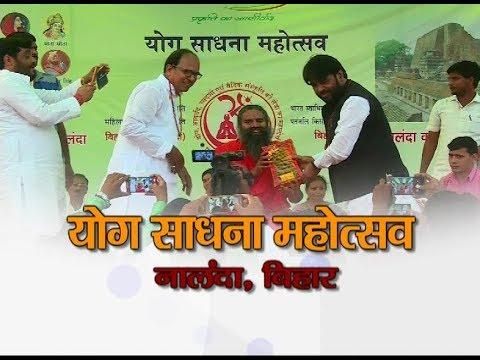 Yog Sadhana Mahotsav | Nalanda, Bihar | 09 May 2018 (Part 1)