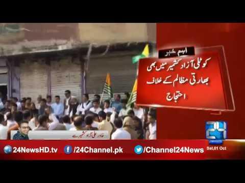 Kotli, Azad Kashmir protest against Indian atrocities