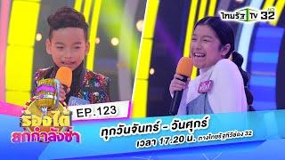 รักคุณยิ่งกว่าใคร-น้องซีซาร์VSกรุณาฟังให้จบ-น้องฟริงกี้|ร้องได้ยกกำลังซ่าEP.123|19-08-63 |ThairathTV