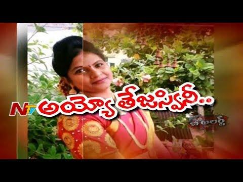 కృష్ణ జిల్లాలో యాంకర్ ఆత్మహత్య, కుటుంబ కలహాలే కారణమని అనుమానం   Be Alert   NTV