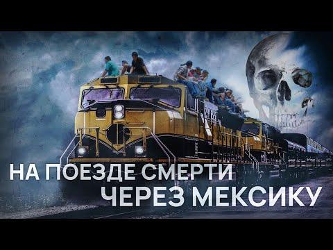 На поезде смерти через Мексику