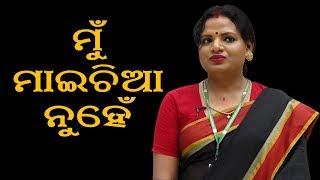Gambar cover Sadhana Mishra | Childhood & Struggle of a Transgender in India [Full Video]