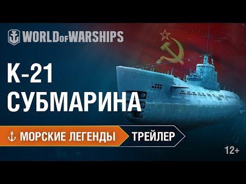 Морские Легенды. Подводная лодка К-21. Трейлер | World of Warships
