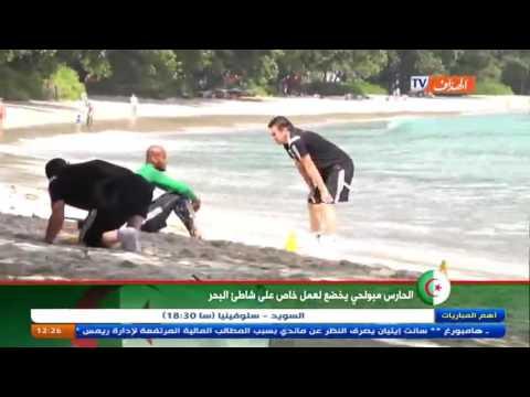 الحارس مبولحي يخضع لعمل خاص على شاطئ البحر