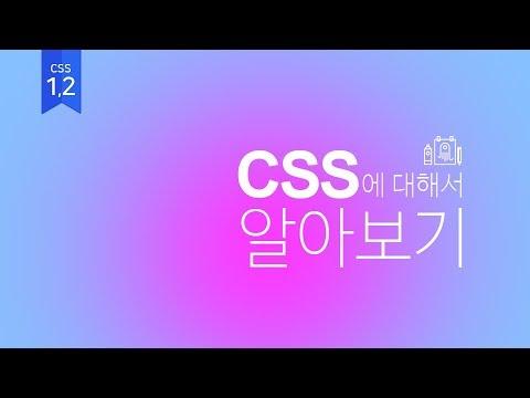 [01]CSS에 대해서 알아봅시다. (웹퍼블리셔를 위한 웹표준, 웹접근성 실무기초)