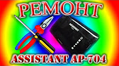 22 дек 2014. Видеообзор планшета assistant ap-110 характеристики, обзор, отзывы, купить планшет assistant ap-110: http://n24. Com. Ua/product/109555/desc. Html присоединяйте.