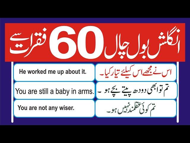60 Everyday English Sentences You Need to Know|Urdu,Hindi Meaning| Everyday Sentences 7|StepForward