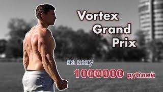 Road to the Dream едет покорять Vortex Grand Prix | Дмитрий Кузнецов workout