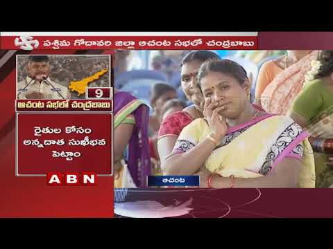 CM Chandrababu Naidu Speech in Achanta Public Meeting | West Godavari | Part 2 | ABN Telugu