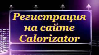 Регистрация на сайте Calorizator для подсчёта калорий. Считаем калории и снижаем вес