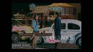 Putt Bapu Da Kalla -JIMMY BAIDWAN feat LIL-DAKU-Official Sep 2013
