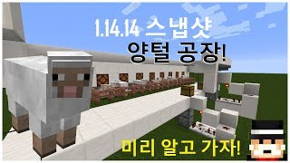 Minecraft 1.14.14 Snapshot ( Auto Fleece Farm - 자동 양털 농장 )