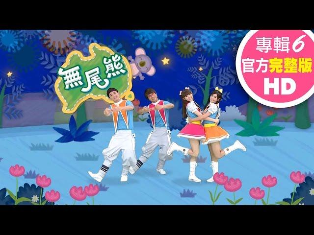 momo親子台 | momo歡樂谷專輯6 _ 05.無尾熊【官方HD完整版MV 】