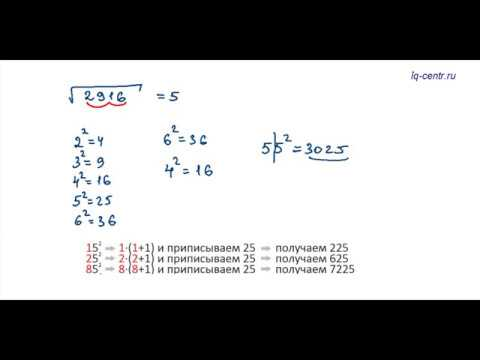 Извлечение квадратного корня без калькулятора