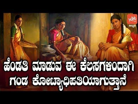 ಹೆಂಡತಿ ಮಾಡುವ ಈ ಕೆಲಸಗಳಿಂದಾಗಿ ಗಂಡ ಕೋಟ್ಯಾಧಿಪತಿಯಾಗುತ್ತಾನೆ !   Qualities of Ideal Wife Kannada Facts