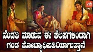ಹೆಂಡತಿ ಮಾಡುವ ಈ ಕೆಲಸಗಳಿಂದಾಗಿ ಗಂಡ ಕೋಟ್ಯಾಧಿಪತಿಯಾಗುತ್ತಾನೆ ! | Qualities of Ideal Wife Kannada Facts