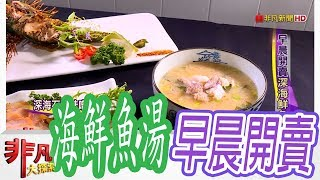 【非凡大探索】早餐新鮮味 - 早晨開賣深海鮮魚湯【1044-1集】
