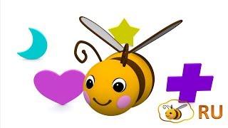 Мультики для самых маленьких. Учим фигуры (формы) с Пчёлкой - часть 1.