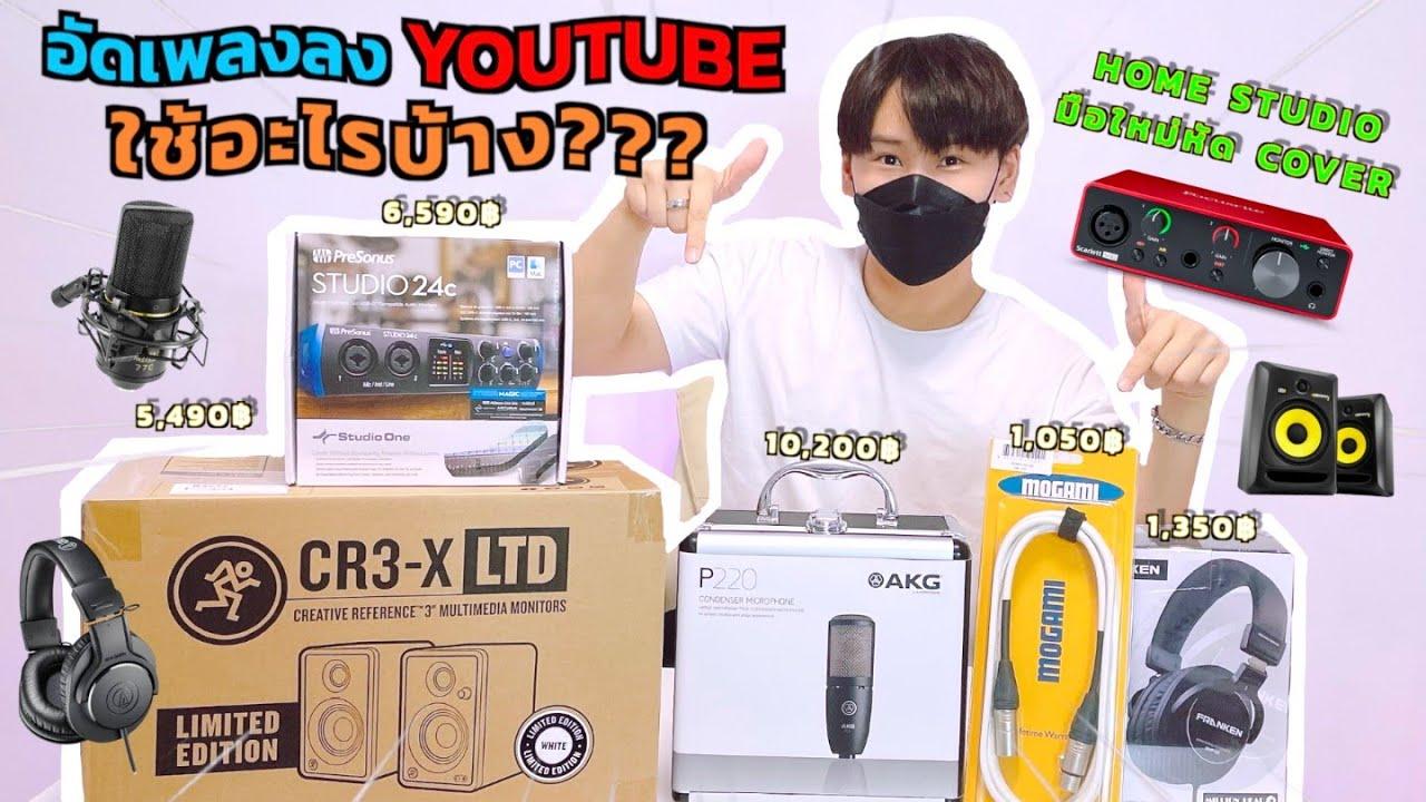 ช่วงล็อคดาวน์ อยากอัดเพลงเองที่บ้านลง youtube ต้องใช้อะไรบ้าง ?🎙  How To เริ่มต้นทำ Home Studio 🎧