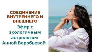 Соединение внутреннего и внешнего Эфир с экологичным астрологом Анной Воробьевой
