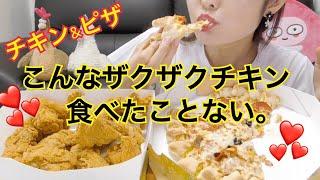 【飯テロ】激うまチキン&ピザセット食べる。(クッエンクッピザ  꾸엔꾸피자) thumbnail
