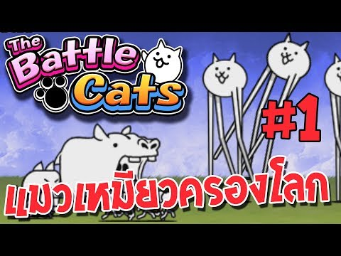 The Battle Cats #1 - ส่งแมวเหมียวไปยึดครองโลก [mobile game]