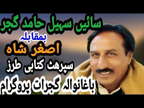 FIVE STAR DVD DINGA KHARIAN GUJRAT saif ul malook baghanwala punjabi desi  program p 8