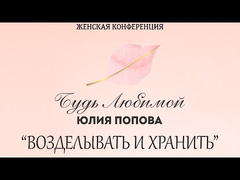 """Юлия Попова - """"Возделывать и Хранить"""""""