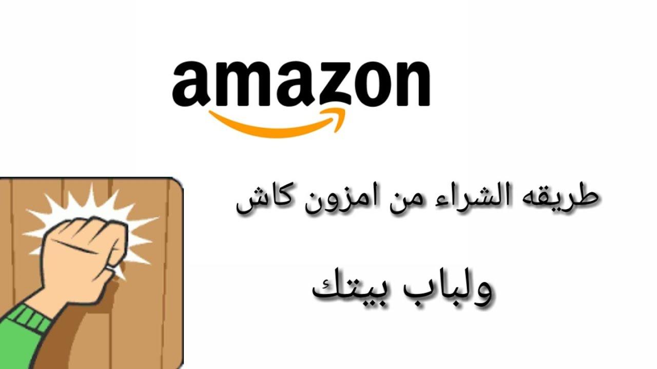 امازون المغرب الشراء والبيع 2021 7