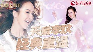 【抢先版480p】《隐藏的歌手》第2期:李玟遭亲姐踢馆 天后声线PK真假难分 The Hidden Singer Ep2