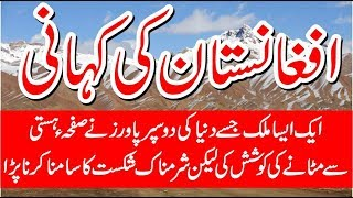 Travel to Afghanistan | History of Afghanistan in Urdu/Hindi - Story of Afghanistan Tour Information