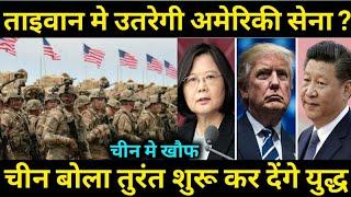 चीन को अमेरिकी सेना का खौफ,USA China