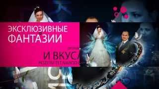 Реклама свадебная Позитив 2013