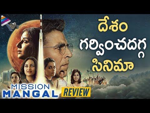 mission-mangal-review-|-akshay-kumar-|-vidya-balan-|-taapsee-|-nithya-menen-|-telugu-filmnagar